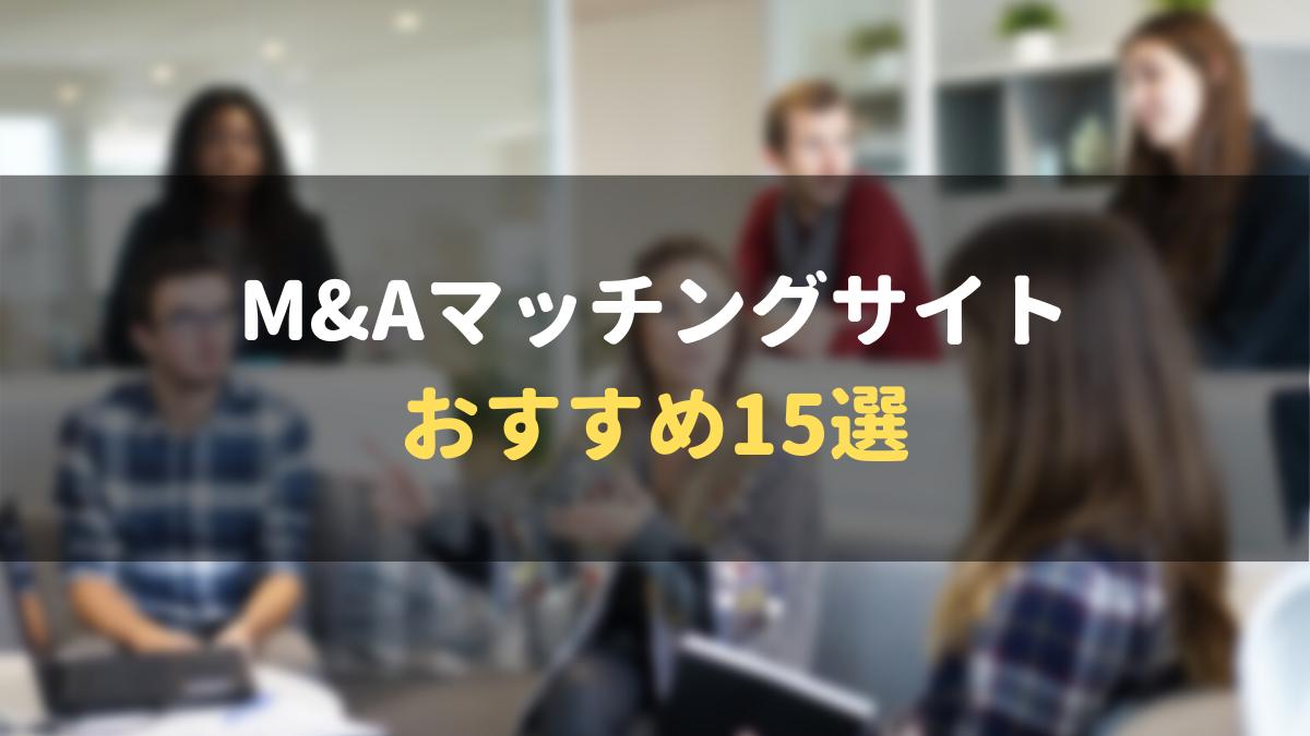 おすすめのM&Aマッチングサイト15選
