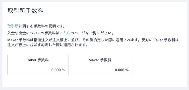 仮想通貨_取引所_手数料