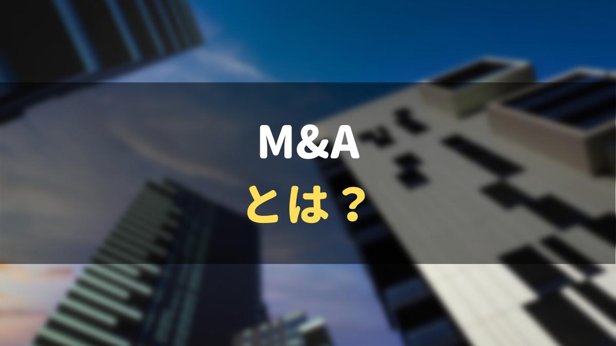 M&Aとは?