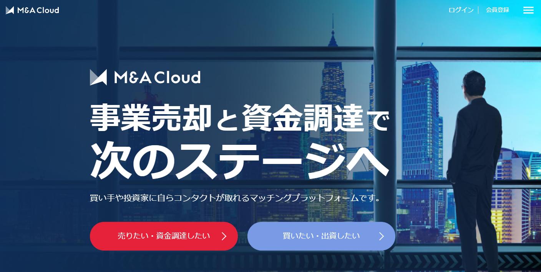 M&A マッチングサイト 比較 M&A Cloud(M&Aクラウド)