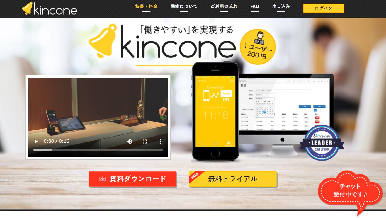 勤怠管理システム 比較 kincone(キンコン)