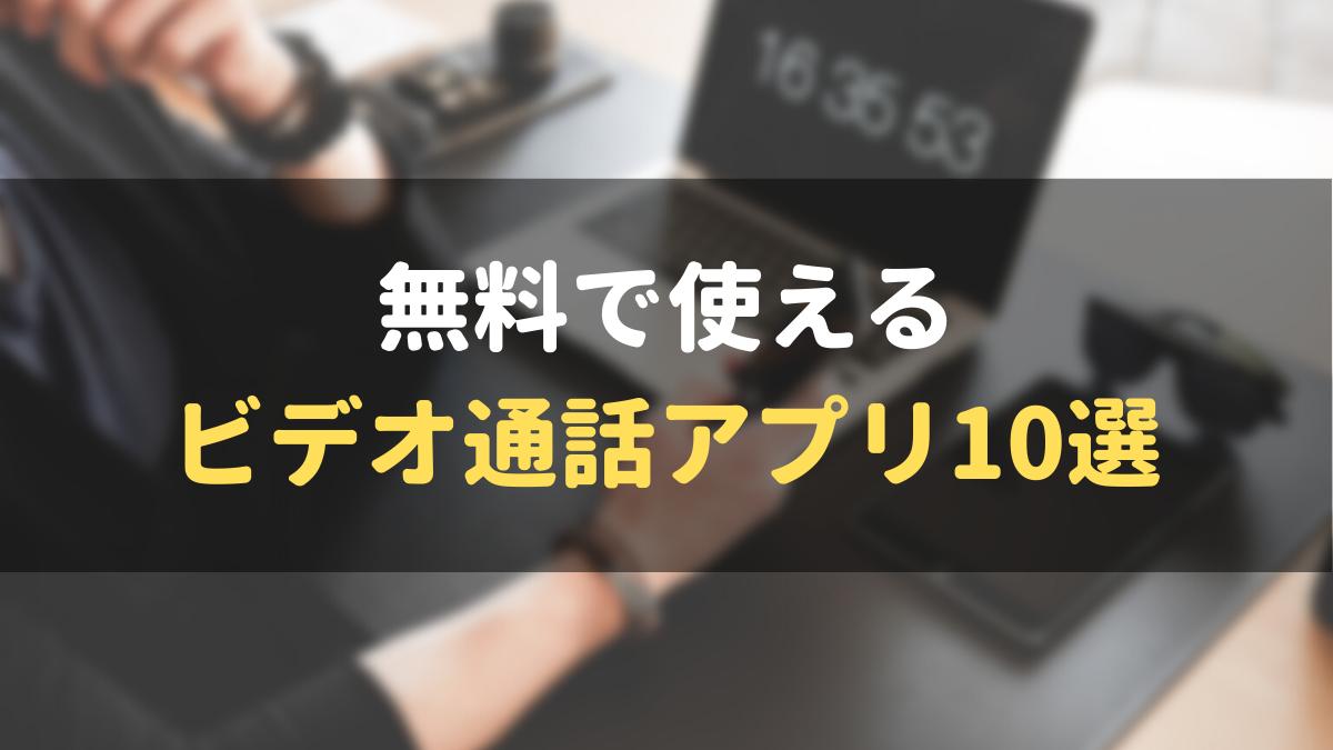無料で使えるビデオ通話アプリ10選