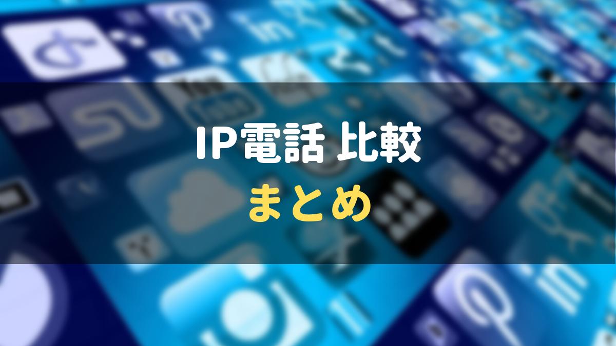 IP電話 比較|まとめ
