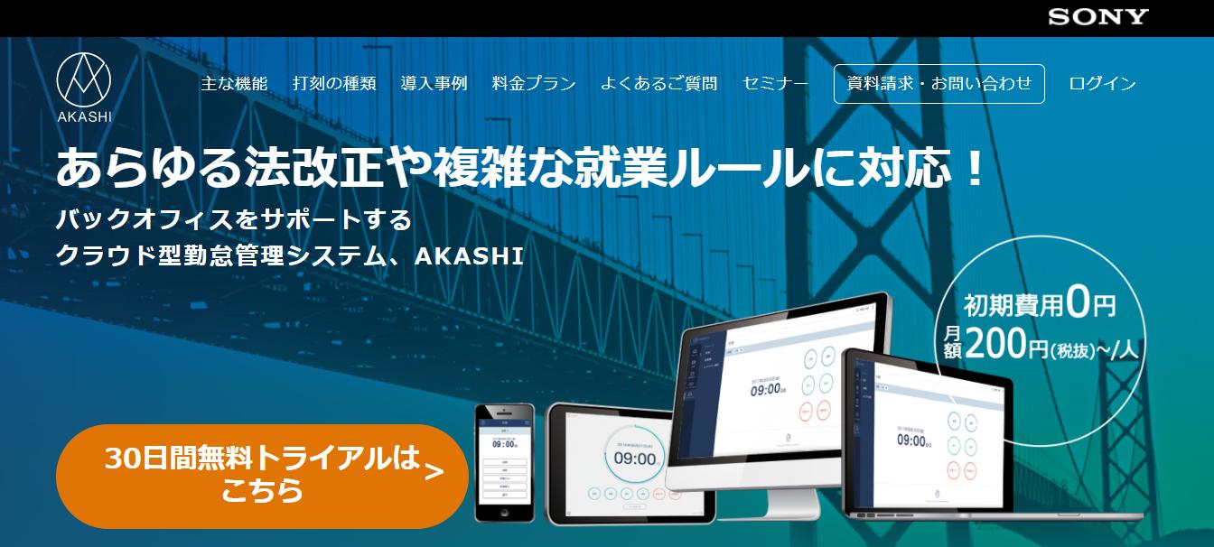 勤怠管理システム 比較 AKASHI