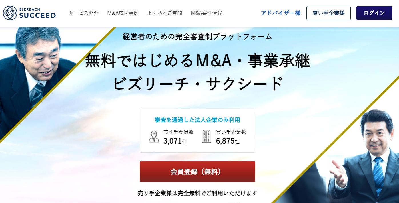 M&A マッチングサイト 比較 BIZREACH SUCCEED