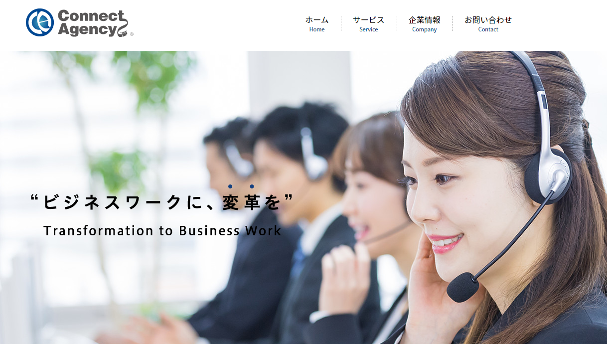 IP電話 比較 Connect Agency