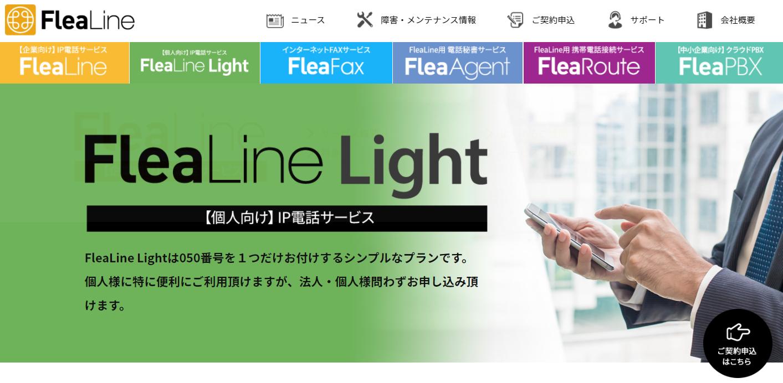 IP電話 比較 FleaLine
