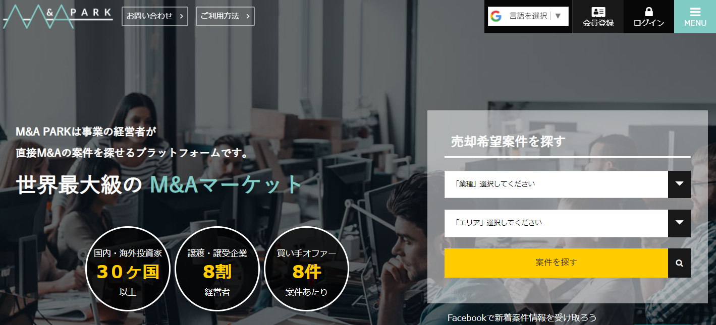 M&A マッチングサイト 比較 M&A PARK