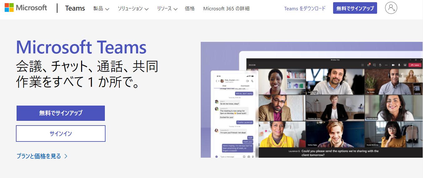 ビデオ通話 比較 MicrosoftTeams