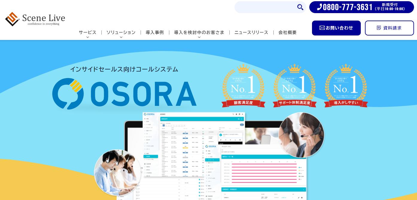 IP電話 比較 OSORA