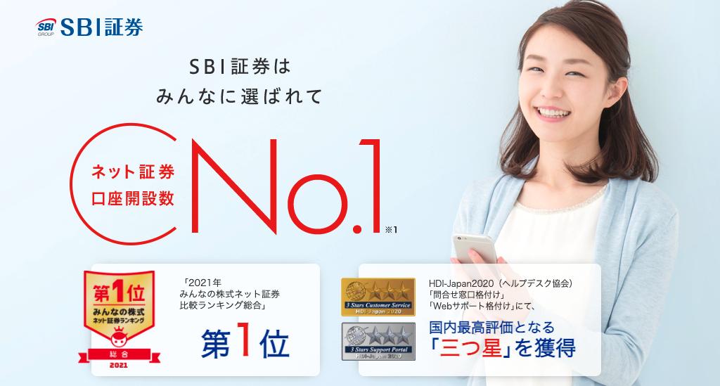 おすすめ証券会社_SBI