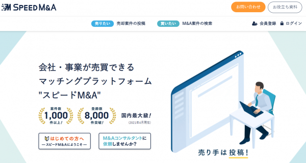 M&A マッチングサイト 比較 SPEED M&A