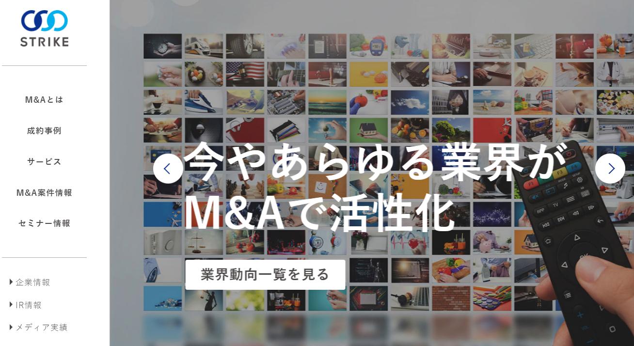M&A マッチングサイト 比較 STRIKE