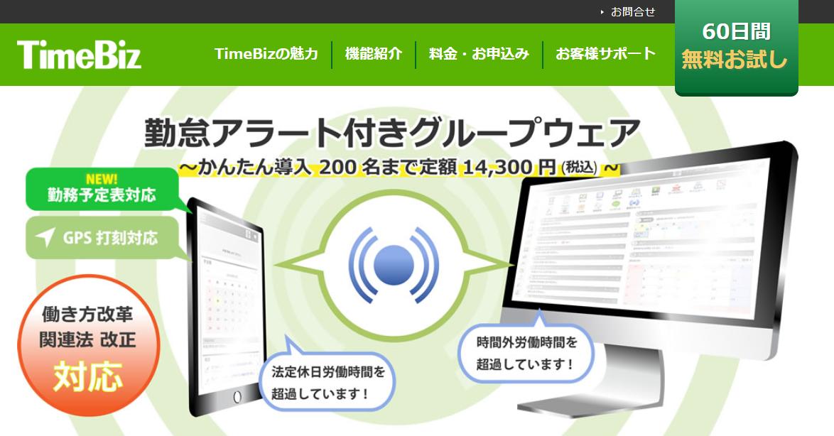 勤怠管理システム 比較 TimeBiz