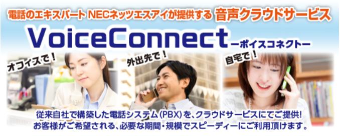 IP電話 比較 VoiceConnect