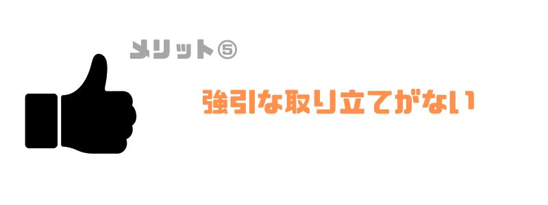 アイフル_金利_強引