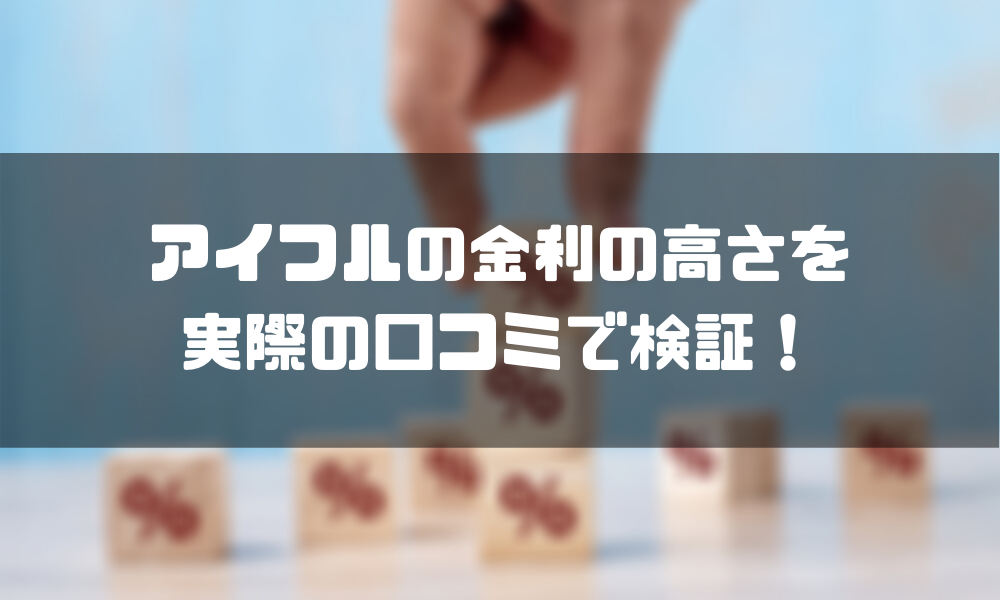アイフル_金利_口コミ