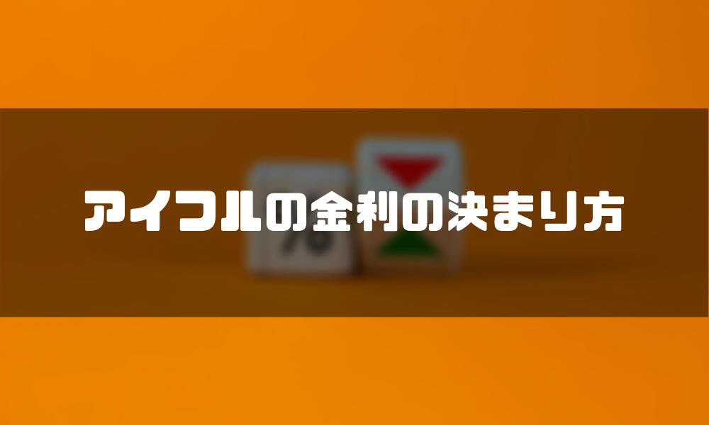 アイフル_金利_決まり方