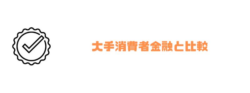 アコム_審査_大手