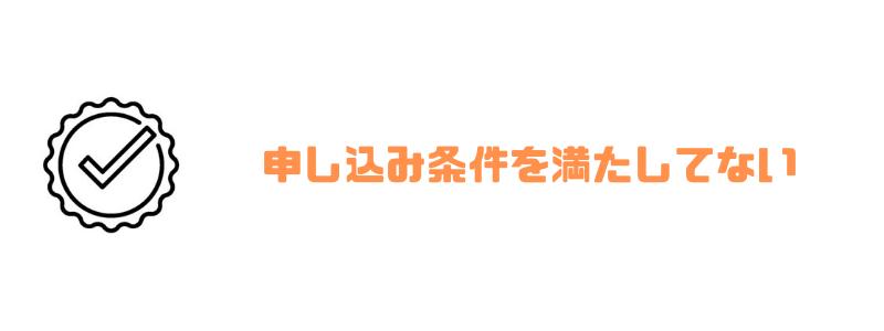 アコム_審査_条件