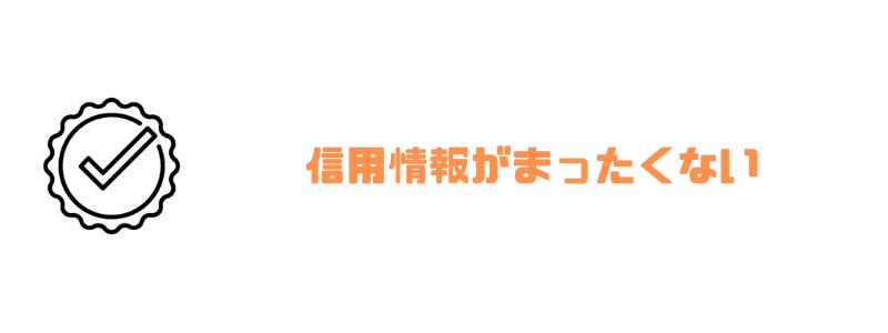 アコム_審査_信用