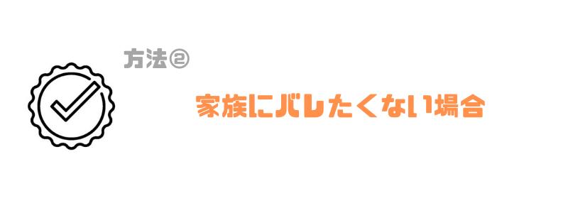 アコム_審査_家族