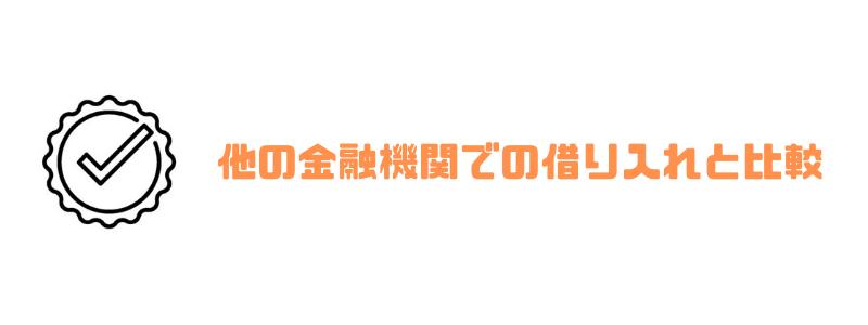 アコム_審査_金融機関