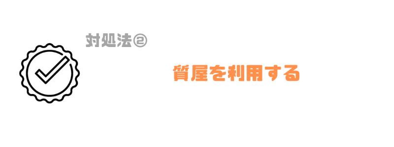 アコム_審査_質屋