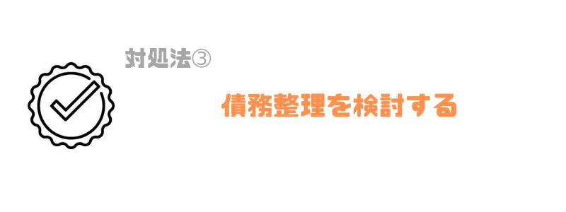 アコム_審査_債務整理