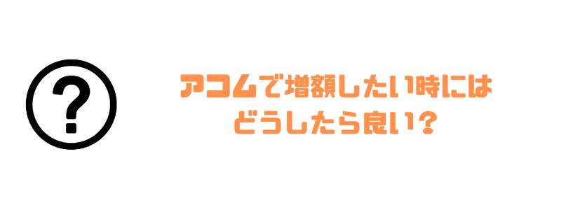 アコム_審査_増額