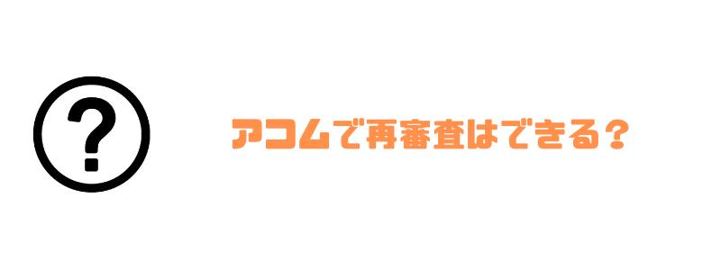 アコム_審査_再審査
