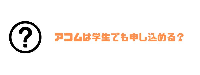 アコム_審査_学生