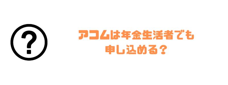 アコム_審査_年金生活者