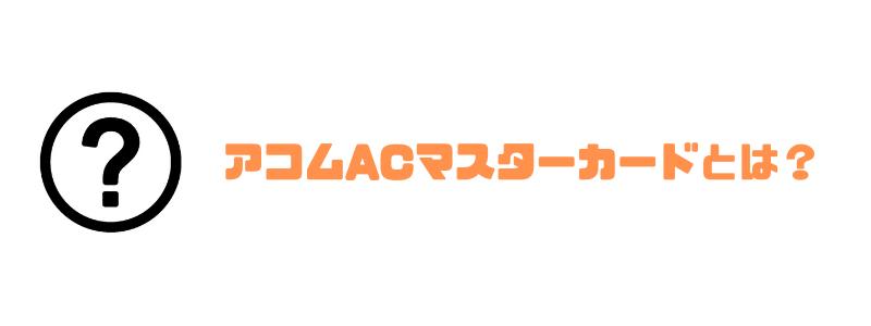 アコム_審査_☆