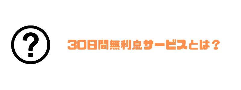 アコム_審査_30