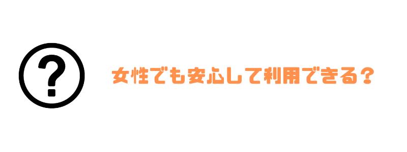 アコム_審査_女性