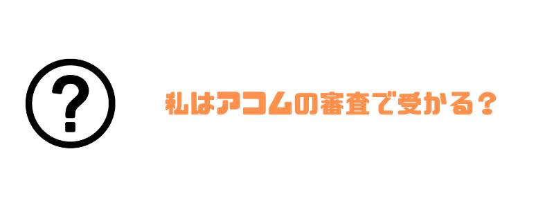 アコム_審査_私