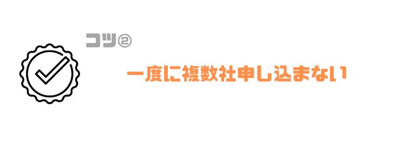 アコム_審査_複数社