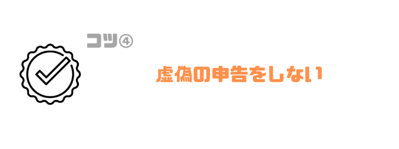 アコム_審査_虚偽