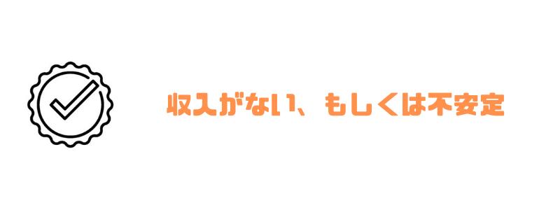 アコム_審査_収入