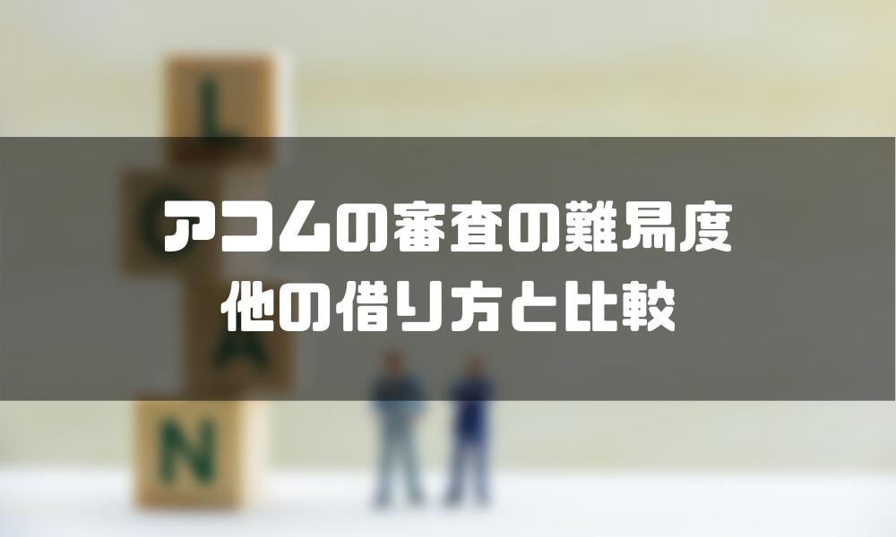 アコム_審査_難易度
