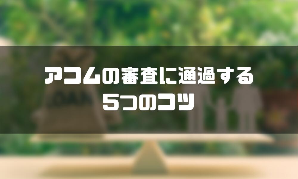アコム_審査_コツ