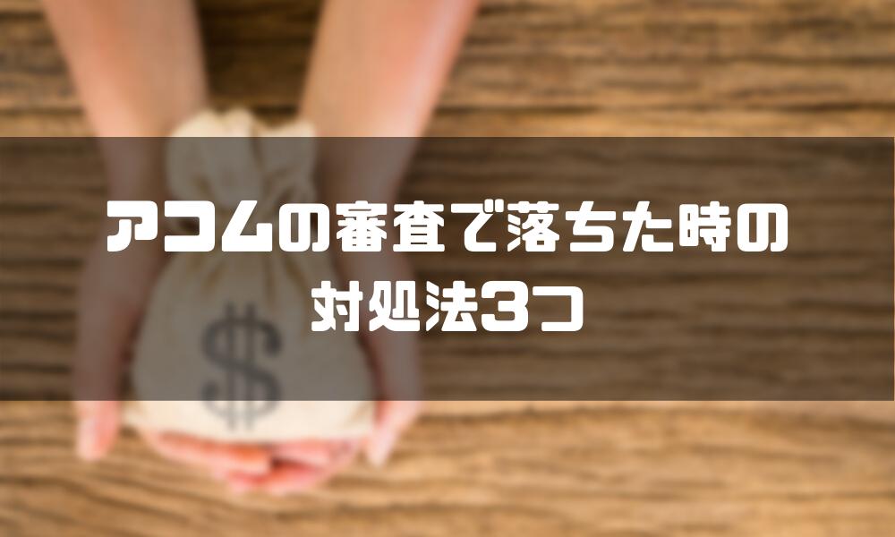 アコム_審査_対処法