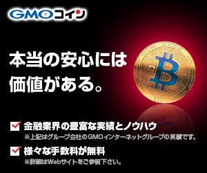 仮想通貨_始め方_GMO