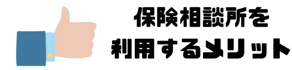 保険相談所_メリット