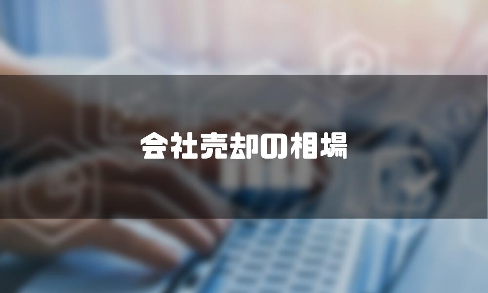 会社売却_メリット_相場