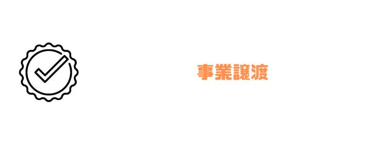 会社売却_メリット_事業譲渡