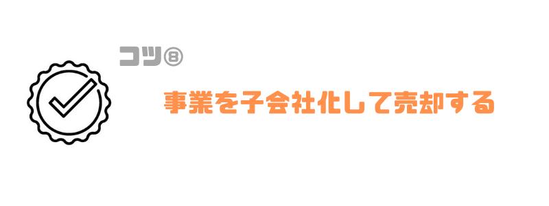 会社売却_メリット_子会社化