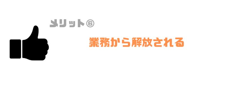会社売却_メリット_業務