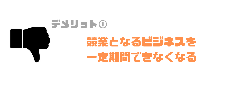 会社売却_メリット_競業